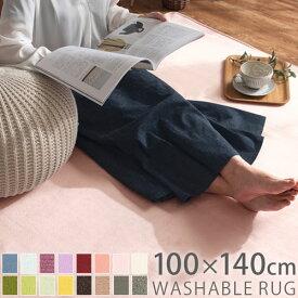 ラグマット 洗える 洗濯 可能 丸洗い ラグ カーペット 滑り止め 長方形 ウレタン ラグカーペット センターラグ 書斎 敷物 子供 カラフル じゅうたん 絨毯 マット フロアマット さらふわ 床暖対応 おしゃれ 100×140cm 防ダニ加工