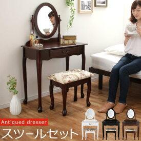鏡台 ドレッサー 化粧 台 チェア アンティーク風 ホワイト/ブラック/ブラウン LCBUT0570