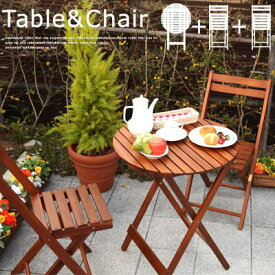 ガーデンファニチャー ガーデンテーブル 丸テーブル バルコニー 折りたたみ 折り畳み ガーデニング キャンプ3点セット カフェテーブル チェアー 庭 木製 テーブル チェア アウトドア 軽量 ハイテーブル おしゃれ ガーデンテーブルセット イス