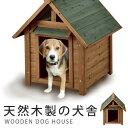 ドックハウス 犬舎 いぬごや 天然木製 小屋 犬 ハウス ペットハウス 犬小屋 木製 屋外 室外 中型犬 ペット用品 いぬ …