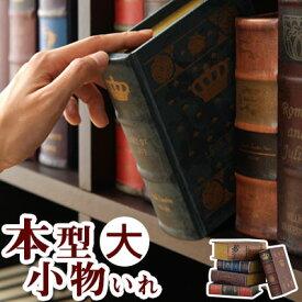 エンプティブックス エンプティーブック 本型 本の形 収納 ギフトボックス アクセサリーケース おもちゃ箱 辞書 レトロ 雑貨 レイアウト 防犯 海賊 オモチャ箱 歴史 デスク 小物入れ 小物 子供の日 おしゃれ 大