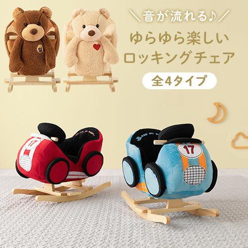 乗れるぬいぐるみ くま クマ 熊 かわいい 可愛い 乗り物 おもちゃ オモチャ 縫いぐるみ ロッキング アニマルロッキング 揺れる 座れる 室内 のりもの 赤ちゃん ベビー 幼児 子供 子ども こども 誕生日プレゼント 男の子 女の子