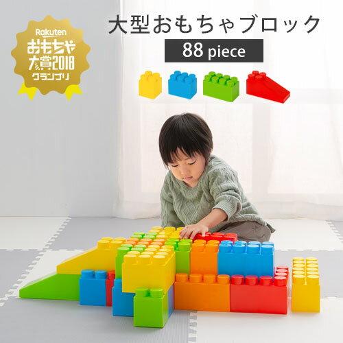 オモチャ 1歳 2歳 3歳 カラフル 大型 カラーブロック 遊具 大きい ブロック おもちゃ 玩具 知育玩具 パズル ビッグ 子ども 子供 贈り物 お祝い 誕生日 男の子 女の子 ロボット おしゃれ 88ピース