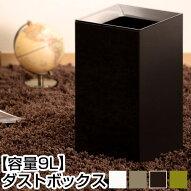 ゴミ箱・ごみ箱・ダストボックス・くずかご・くずいれ・ダストBOX・トラッシュボックス・ペール・ダストボックス