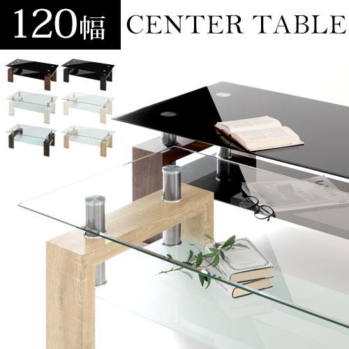 ガラステーブル 収納 棚付きテーブル テーブル センターテーブル ローテーブル リビングテーブル ガラス コーヒーテーブル オシャレ 幅120cm 木製 ブラック ホワイト ダークブラウン 白 黒 おしゃれ 応接 つくえ てーぶる ディスプレイ