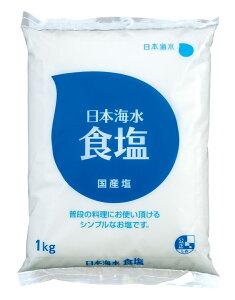 日本海水食塩1kg