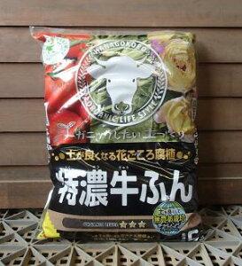特濃 牛ふん 5L 花ごころ(牛糞、ぎゅうふん、ギュウフン)