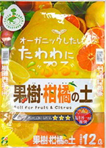 果樹・柑橘の土 12L 花ごころ