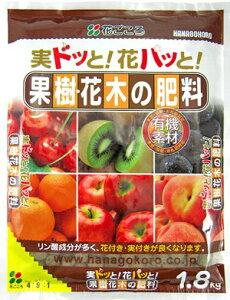 果樹・花木の肥料(花ごころ) 1.8kg