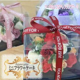 選べるシャボンフラワー ミニフラワーケーキ 送料無料 ソープフラワー ギフト 贈り物 プレゼント