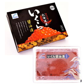北海道産いくら醤油漬け500gお中元・お歳暮ギフトにも最適!送料無料!