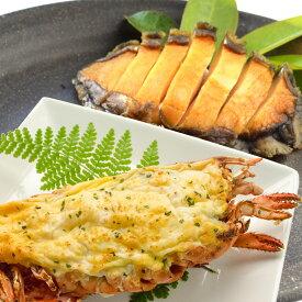 オマール海老のテルミドール1PC 2食入&極上味噌漬け鮑(90gサイズ)(殻なし)2個入り 贈答用 お歳暮ギフト 送料無料
