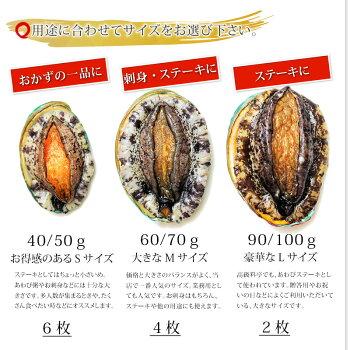 蝦夷あわび3000円セット【あす楽】【送料無料】