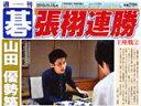 「週刊碁」定期購読