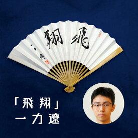 日本棋院 囲碁棋士 一力遼 太骨扇子「飛翔」
