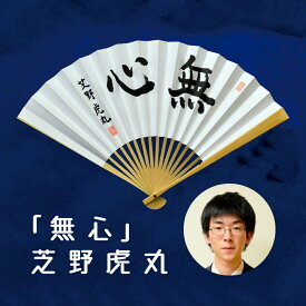日本棋院 囲碁棋士 芝野虎丸 太骨扇子「無心」