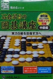 PCソフト 石倉昇九段の囲碁講座・中級編