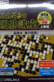 PCソフト 石倉昇九段の囲碁講座・上級編