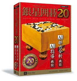 【デイリーランキング1位獲得】PC用囲碁対局ソフト 銀星囲碁20