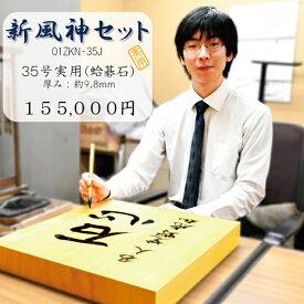 榧二寸接盤・新 風神セット(棋士揮毫付・35号実用)