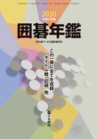 2020囲碁年鑑(日本棋院)