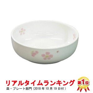 【メープル】おかるのキモチ 小鉢45 桜楽天リアルタイムランキング1位 軽い すくいやすい 皿 食事 食器 介護 高齢者 お年寄り