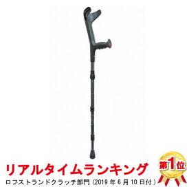 【プロト・ワン】OPOクラッチ(折り畳み)チャコールグレー楽天リアルタイムランキング1位 杖 ロフストランドクラッチ 骨折 折りたたみ お年寄り 高齢者