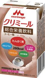 【クリニコ】エンジョイクリミール コーヒー味ドリンク/栄養補給/高カロリー/紙パック/高齢者/お年寄り
