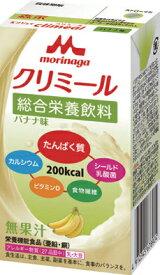 【クリニコ】エンジョイクリミール バナナ味ドリンク/栄養補給/高カロリー/紙パック/高齢者/お年寄り