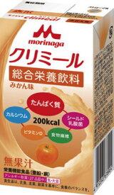 【クリニコ】エンジョイクリミール みかん味ドリンク/栄養補給/高カロリー/紙パック/高齢者/お年寄り
