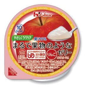 【ハウス食品】やさしくラクケア まるで果物のようなゼリーりんご舌でつぶせる 介護食 フルーツ 低カロリー お年寄り 高齢者