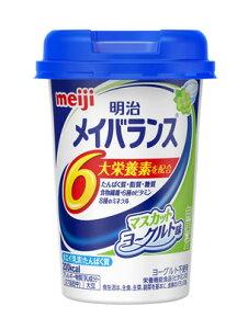 【明治】メイバランスMiniカップ マスカットヨーグルト味栄養補助 食物繊維 介護 医療 お年寄り 高齢者
