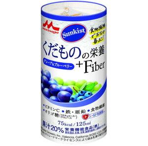 【クリニコ】Sunkistくだものの栄養+Fiber グレープ&ブルーベリー飲み物 ジュース 果汁 食物繊維 オリゴ糖 乳酸菌 水分補給 介護 高齢者 お年寄り