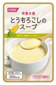 【ホリカフーズ】栄養支援 とうもろこしのスープ流動食 高栄養 オリゴ糖 介護食 野菜 高齢者 お年寄り