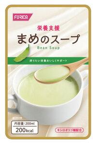 【ホリカフーズ】栄養支援 まめのスープ流動食 高栄養 オリゴ糖 介護食 野菜 高齢者 お年寄り