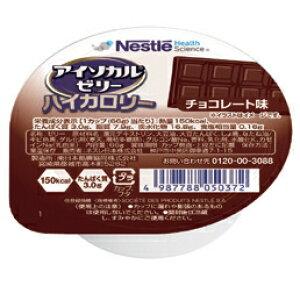 <ネスレ日本>アイソカルゼリー ハイカロリー チョコレート味高カロリー 栄養 たんぱく質 食べやすい 冷たい 温かい 介護食 デザート スイーツ 高齢者 お年寄り