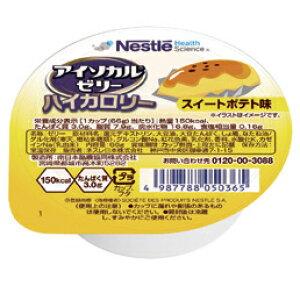 <ネスレ日本>アイソカルゼリー ハイカロリー スイートポテト味高カロリー 栄養 たんぱく質 食べやすい 冷たい 温かい 介護食 デザート スイーツ 高齢者 お年寄り