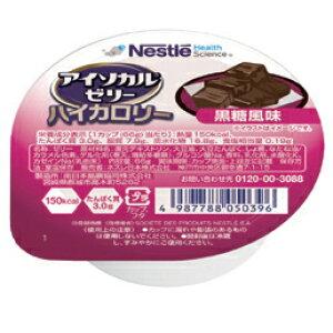 <ネスレ日本>アイソカルゼリー ハイカロリー 黒糖風味高カロリー 栄養 たんぱく質 食べやすい 冷たい 温かい 介護食 デザート スイーツ 高齢者 お年寄り