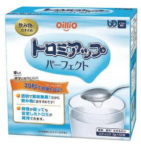 【日清オイリオグループ】トロミアップパーフェクト 3g×50本とろみ剤 飲み込みやすい 嚥下 飲料 お年寄り 高齢者