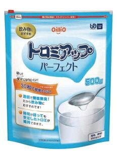 【日清オイリオグループ】トロミアップパーフェクト 500gとろみ剤 飲み込みやすい 嚥下 飲み物 お年寄り 高齢者