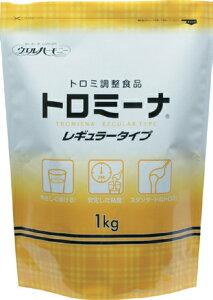 【ウエルハーモニー】トロミーナ レギュラータイプ 1kgとろみ剤 飲み込みやすい 嚥下 飲み物 お年寄り 高齢者