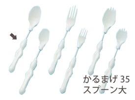 【フセ企画】かるまげ35 スプーンフォーク兼用大自助具 曲がる カトラリー はし 軽量 食事 介護 お年寄り 高齢者