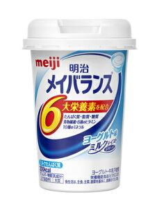 【明治】メイバランスMiniカップ ヨーグルト味栄養補助 食物繊維 介護 医療 お年寄り 高齢者
