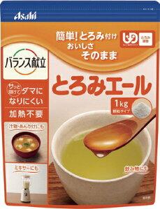 【アサヒグループ食品】とろみエール 1kg粉末 食事 飲み物 介護用品 お年寄り 高齢者