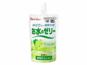 【ハウス食品】お水のゼリー マスカット味かまなくてよい ユニバーサルデザインフード 熱中症 夏 水分補給 食物繊維