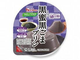 【ハウス食品】やさしくラクケア 黒蜜黒ごまプリン舌でつぶせる 介護食 和スイーツ 栄養補助 お年寄り 高齢者