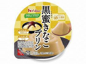 【ハウス食品】やさしくラクケア 黒蜜きなこプリン舌でつぶせる/介護食/和スイーツ/栄養補助/お年寄り/高齢者