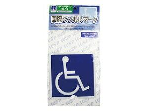 【フジホーム】車椅子マーク マグネットタイプ表示 貼る 標識 車椅子 高齢者 お年寄り 車