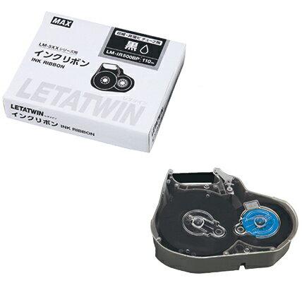 マークチューブ・レタツイン消耗品 マックス・インクリボンカセットLM-IR500BP|チューブマーカー チューブ印字 チューブ マーカー マーキング チューブ印字機 マークチューブプリンター マーカーチューブ プリンター チューブマーク プリンタ MAX インクリボン カセット|