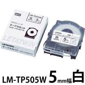 (マークチューブ・レタツイン消耗品)マックス・テープカセットLM-TP505W 5mm幅 16m巻 白|チューブマーカー チューブ印字 チューブ マーカー チューブ印字機 マークチューブプリンター マーカー